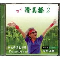 讚美操(CD+DVD)華語2