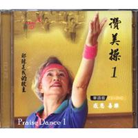 讚美操(CD+DVD)台語1