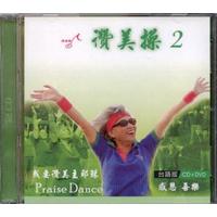讚美操(CD+DVD)台語2