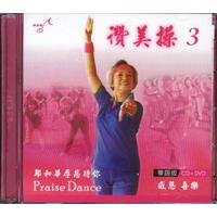 讚美操(CD+DVD)台語3