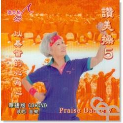 讚美操5/華語版(CD+DVD)