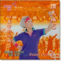 讚美操5/台語版(CD+DVD)
