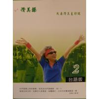 讚美操(歌本)台語2