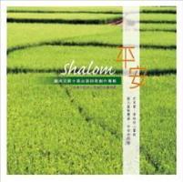 SHALOM平安(CD)