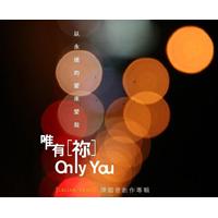唯有你(CD+歌本)