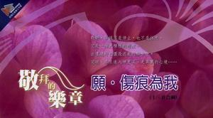敬拜的樂章合輯(2CD)