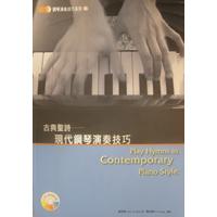 古典聖詩-現代鋼琴演奏技巧(歌本)