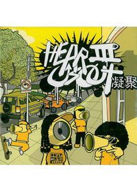 HEAR US OUT(3) CD 凝聚