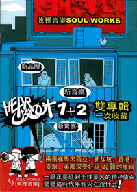 HEAR US OUT(1+2) CD 套裝