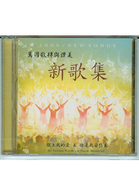 2006新歌集(CD)