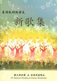 2006新歌集(歌本)