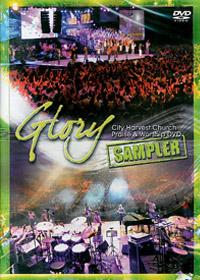 GLORY DVD 城市豐收教會