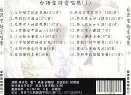台語聖詩 愛唱集 (1)