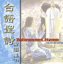 台語聖詩 愛唱集 (2)