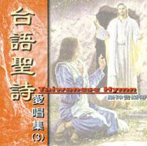 台語聖詩 愛唱集 (3)