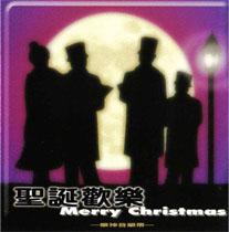 聖誕歡樂 詩班演唱