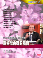 基要真理─ 給台灣百姓的福音(台語)