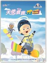 兒童品格─天使寶寶DVD童書-第一集 小兵立大功