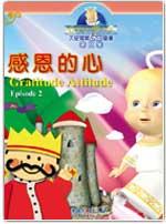 兒童品格─天使寶寶DVD童書第二集 感恩的心