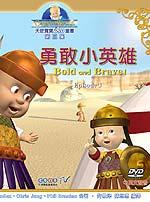 兒童品格─天使寶寶DVD童書 第三集 勇敢小英雄