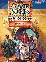 兒童品格─動畫聖經故事-新約妙妙妙PART II