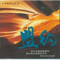 盟約(CD)小羊創作詩歌集2