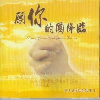 願你的國降臨(CD)小羊創作詩歌集3