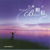 主我相信(CD)小羊創作詩歌集5