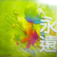 永遠(CD)小羊創作詩歌集6