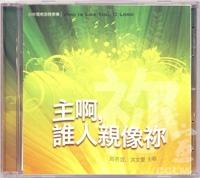 主啊,誰人親像祢CD-小羊閩南語詩歌集