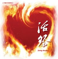 活祭(CD) 小羊創作詩歌集 8