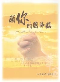 願你的國降臨(歌本)-小羊創作詩歌集3