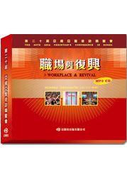 第20屆亞細亞聖徒訪韓聖會CD