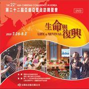 2010年第22屆訪韓聖會DVD