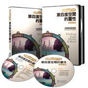 第四度空間的靈性專題講座DVD