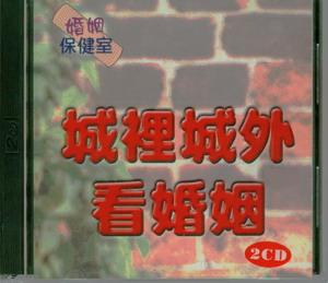 城裡城外看婚姻(雙CD)國語