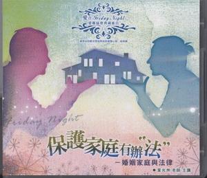 保護家庭有辦法 ~ 婚姻家庭與法律(國語CD)