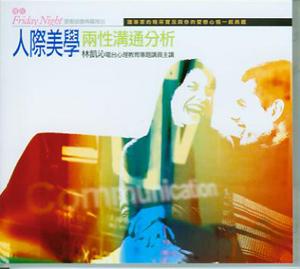 人際美學兩性溝通分析 (國語CD)