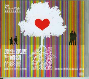 原生家庭對婚姻的影響(國語CD)