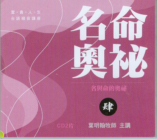 名與命的奧祕(台語CD)