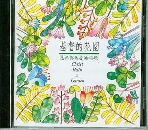 基督的花園~恩典與慈愛的頌歌