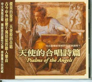 天使的合唱詩篇