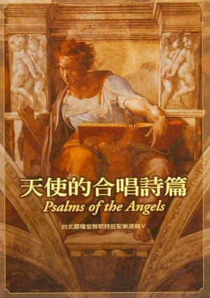 天使的合唱詩篇-詩歌本