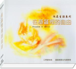 在基督裡的自由–(8片CD)
