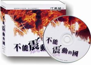 不能震動的國(5CD)