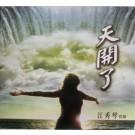 天開了(8CD)