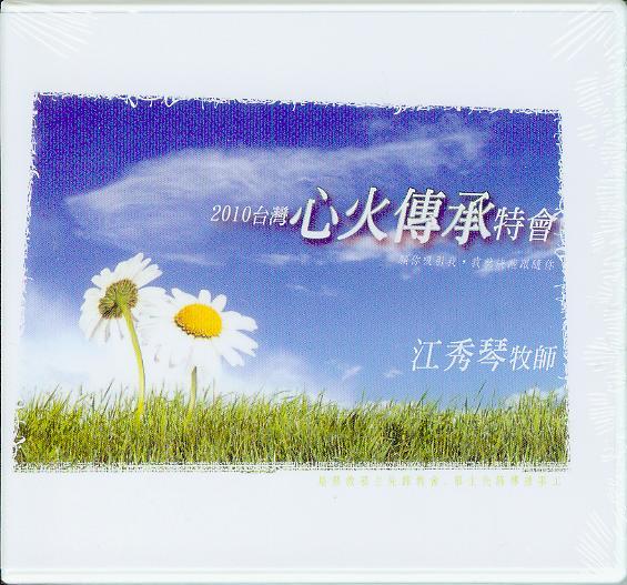 2010台灣心火傳承特會(4CD)