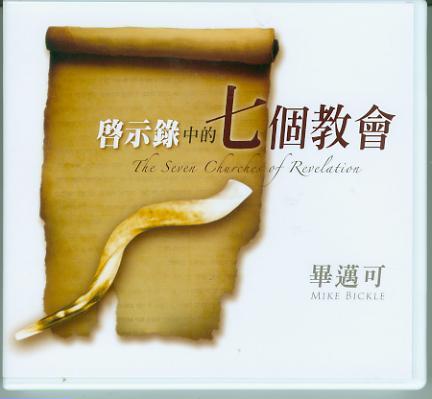 啟示錄中的七個教會(8CD)