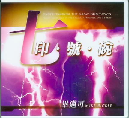 七印七號七碗(8CD)