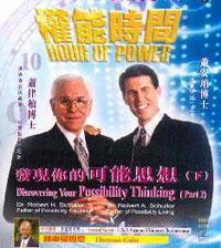 權能時間 5:發現你的可能性(下)VCD